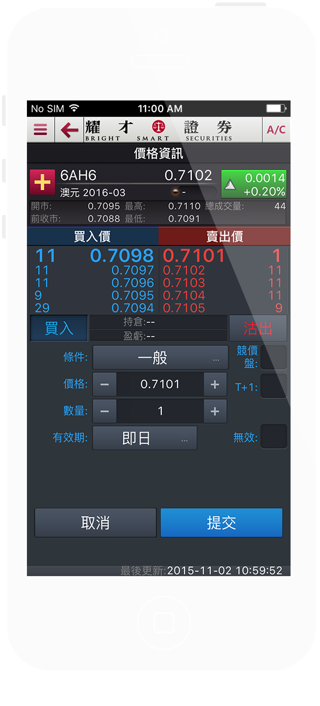 Execute Trade Interface 2