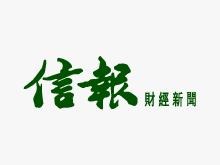 Hong Kong Economic Journal Company Limited