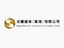 Mega Securities (Hong Kong) Company Limited